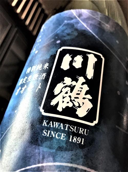 【日本酒】川鶴 特別純米 無濾過生原酒 オオセト55磨き Clear Bottle 限定 令和1BY🆕_e0173738_11561999.jpg