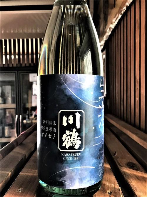 【日本酒】川鶴 特別純米 無濾過生原酒 オオセト55磨き Clear Bottle 限定 令和1BY🆕_e0173738_1204414.jpg