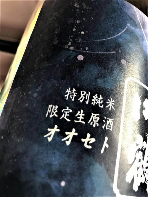 【日本酒】川鶴 特別純米 無濾過生原酒 オオセト55磨き Clear Bottle 限定 令和1BY🆕_e0173738_1205288.jpg