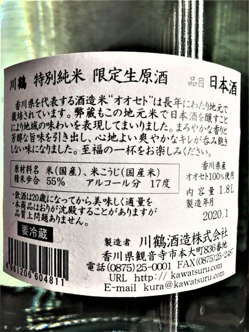 【日本酒】川鶴 特別純米 無濾過生原酒 オオセト55磨き Clear Bottle 限定 令和1BY🆕_e0173738_121238.jpg