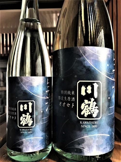 【日本酒】川鶴 特別純米 無濾過生原酒 オオセト55磨き Clear Bottle 限定 令和1BY🆕_e0173738_1212977.jpg