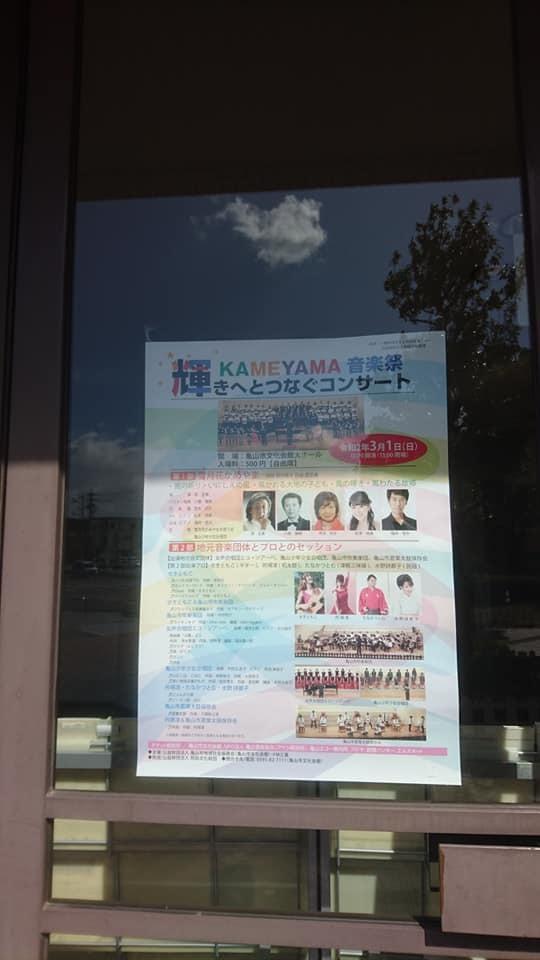 亀山市文化会館へ♪_f0373339_12324978.jpg