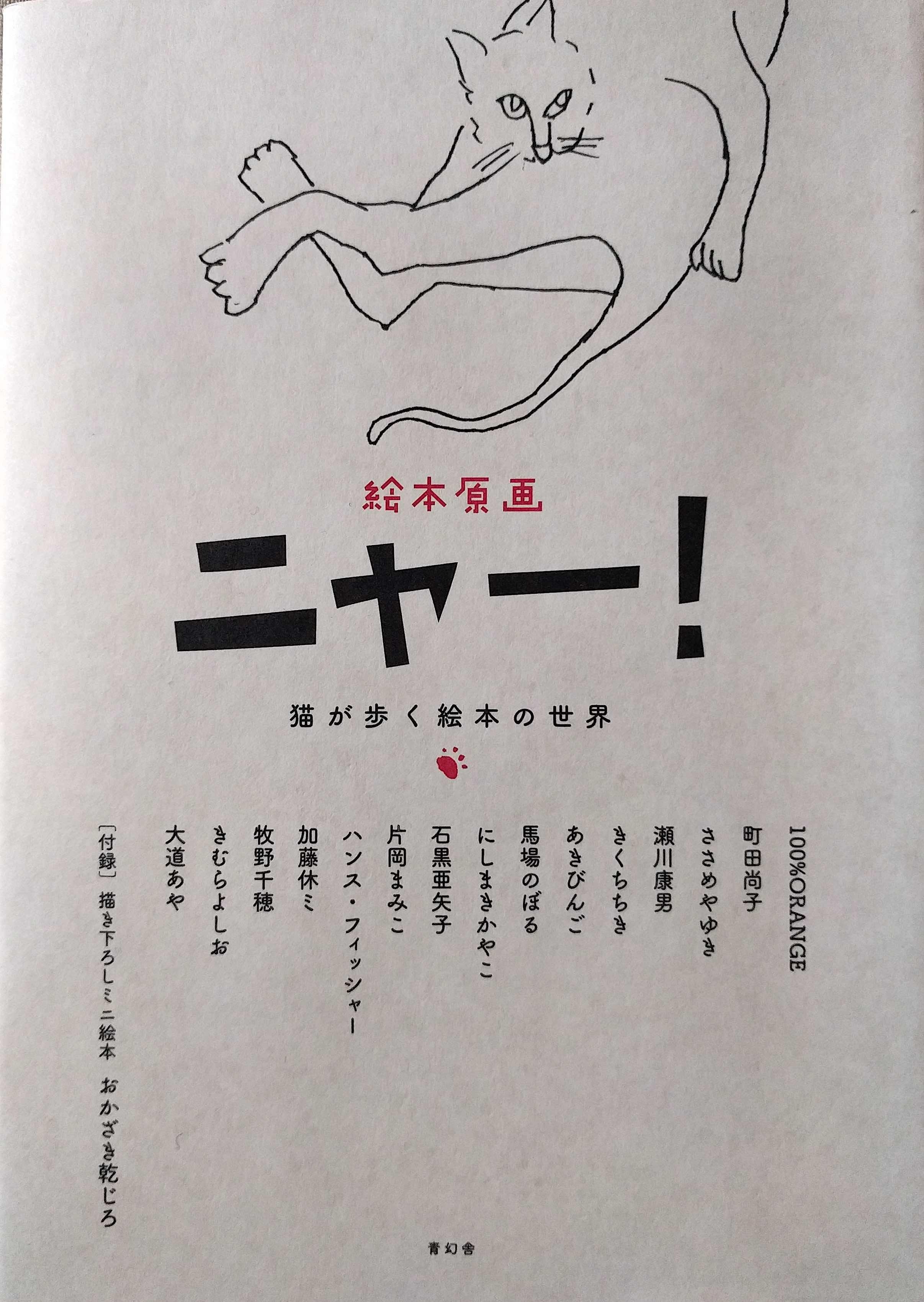 『絵本原画ニャー!猫が歩く絵本の世界』_a0265743_20414580.jpg