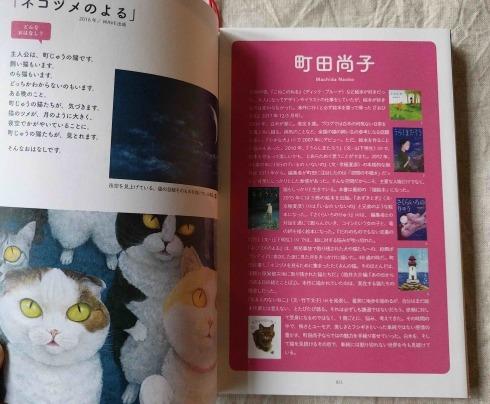 『絵本原画ニャー!猫が歩く絵本の世界』_a0265743_20423650.jpg