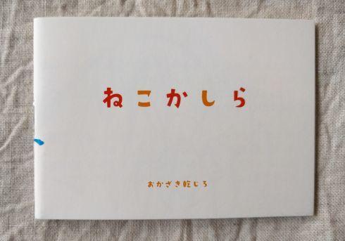 『絵本原画ニャー!猫が歩く絵本の世界』_a0265743_20425126.jpg