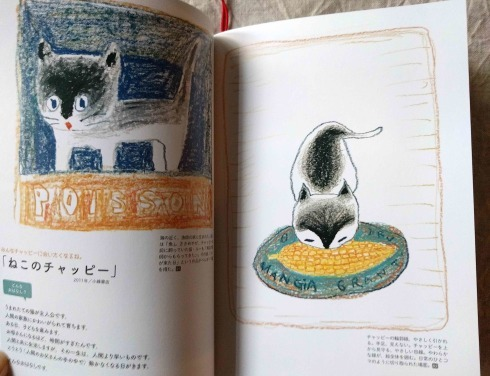 『絵本原画ニャー!猫が歩く絵本の世界』_a0265743_20451474.jpg