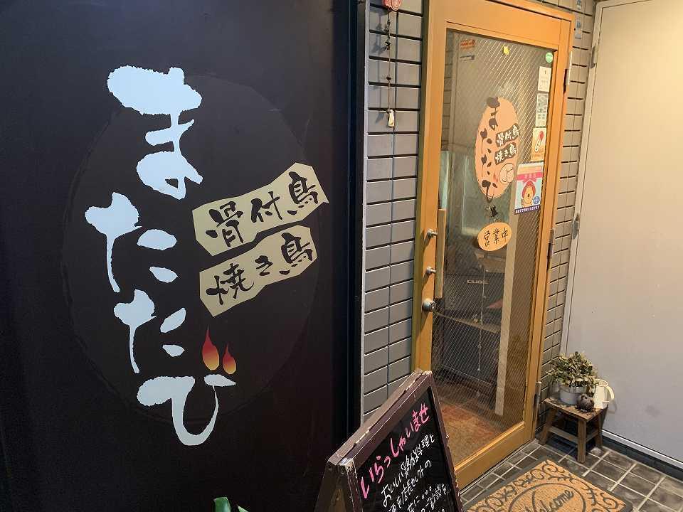 石橋阪大前の居酒屋「骨付鳥・焼鳥 またたび」_e0173645_20583399.jpg