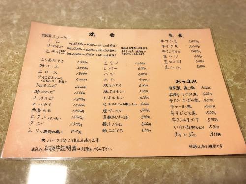 焼肉 野崎_e0292546_23444817.jpg