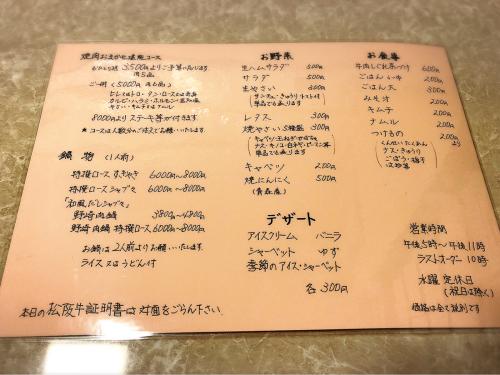 焼肉 野崎_e0292546_23445034.jpg