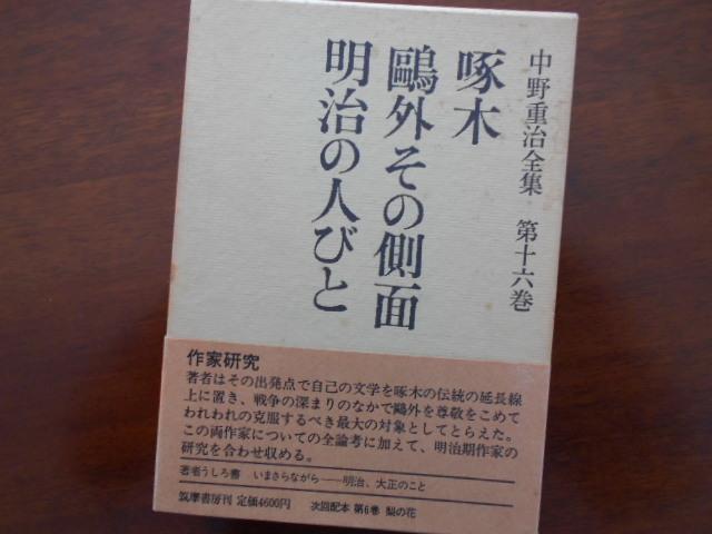 深夜ラジオを聴きながら ~U2と中島みゆき_b0050651_08570274.jpg