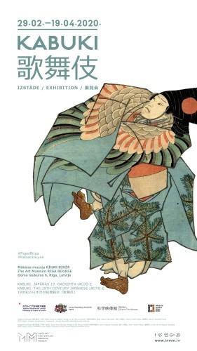 ラトビア共和国美術館開催のポスターが届く_b0115553_17494767.jpg