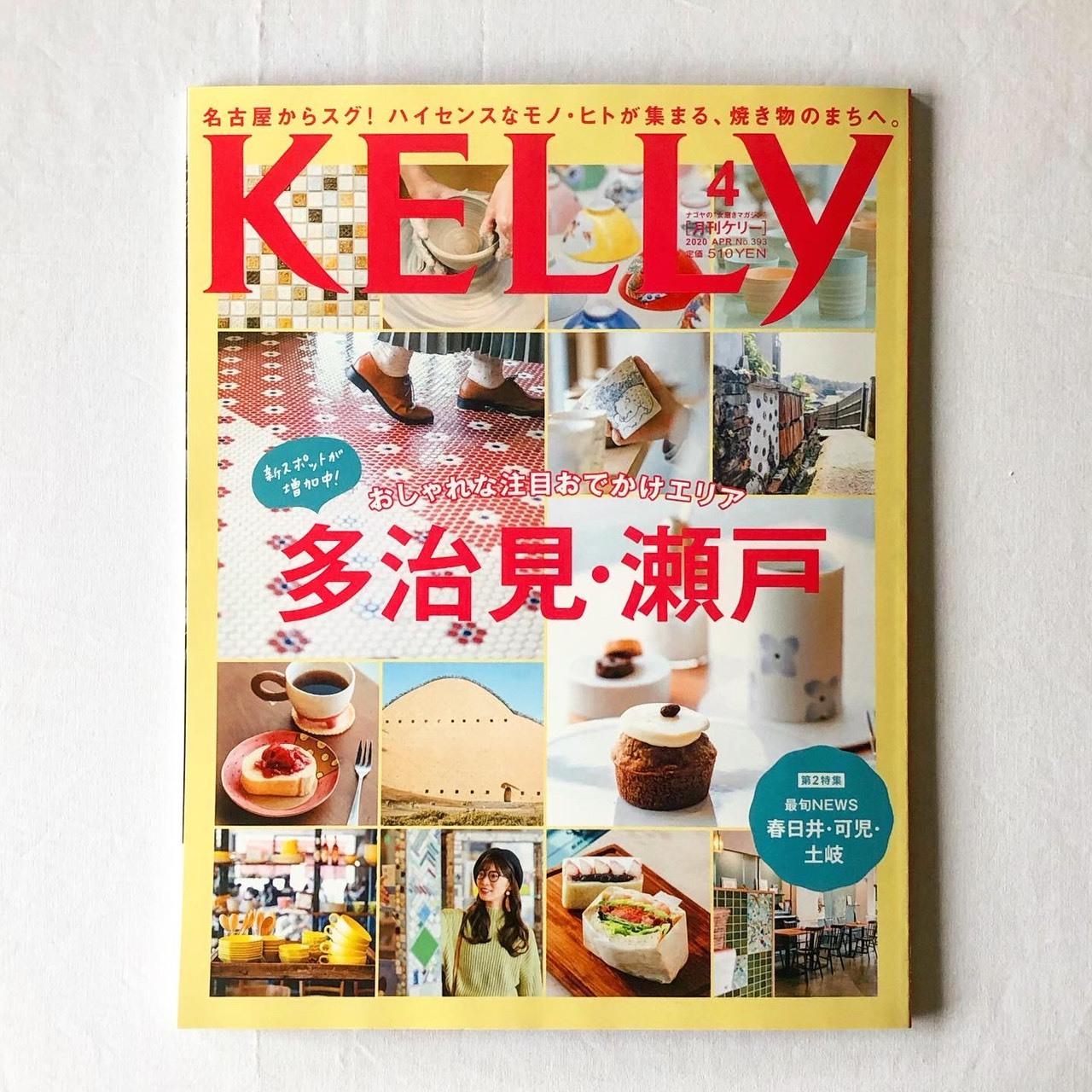 雑誌『KELLY』に掲載されました!_f0220354_11352758.jpeg