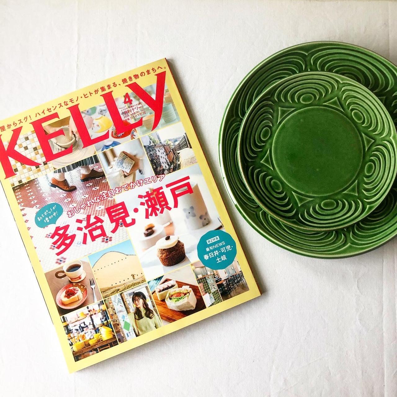雑誌『KELLY』に掲載されました!_f0220354_11354296.jpeg
