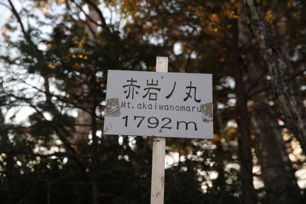 心の一枚@小金沢連嶺(小金沢山) 2017.12.02(土)~03(日)_f0344554_21045780.jpg