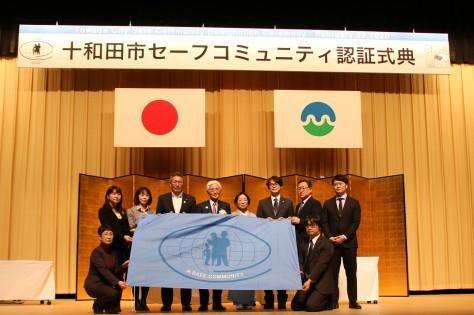 安全・安心なまちづくりを目指し歩み続ける~十和田市セーフコミュニティ認証式典~_f0237658_15513365.jpg