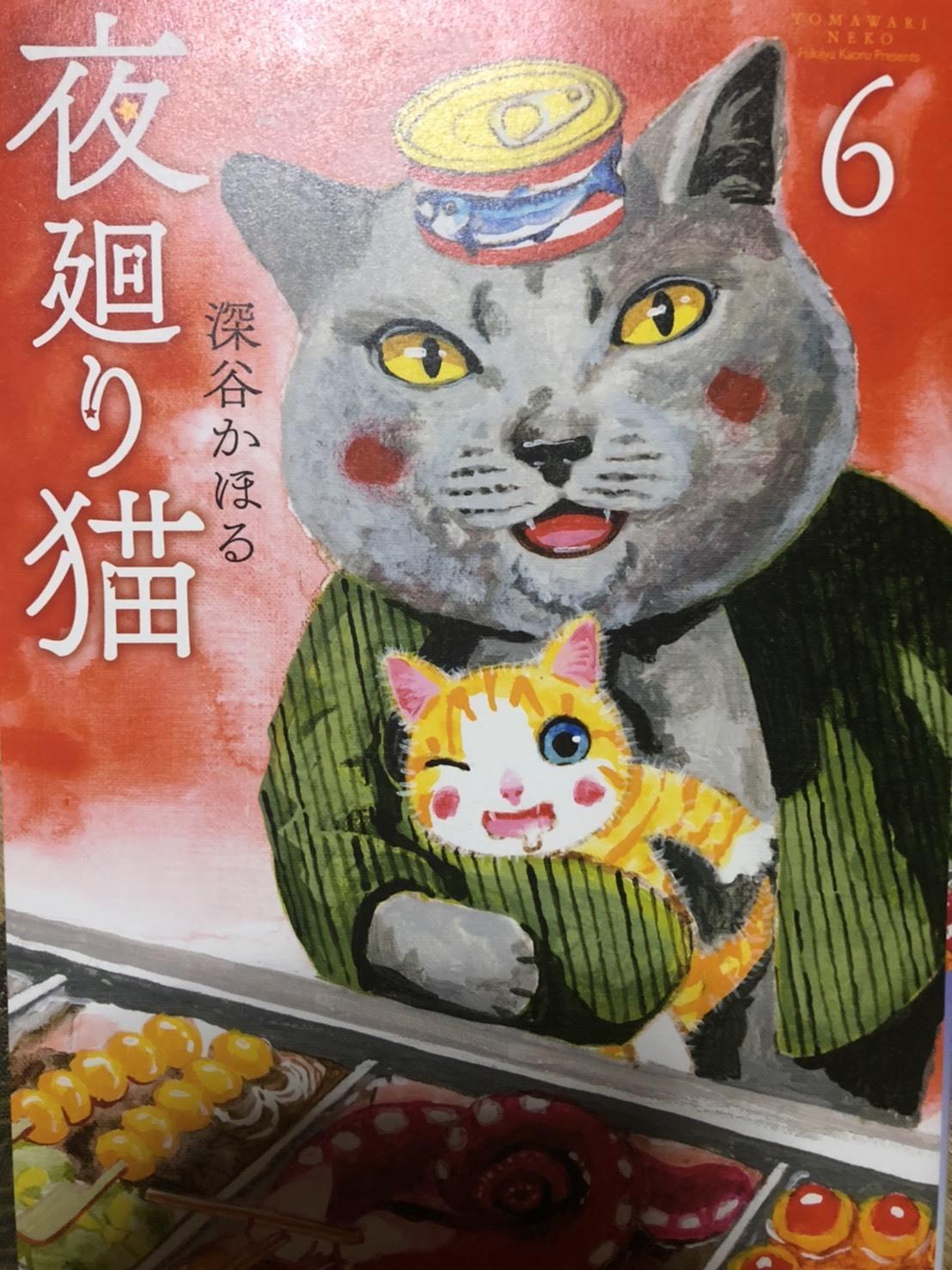 夜廻り猫_b0328361_20093078.jpg