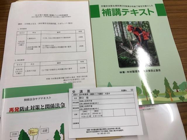林災防主催のチェンソー講習会(補習)に参加2・18_c0014967_06402593.jpg