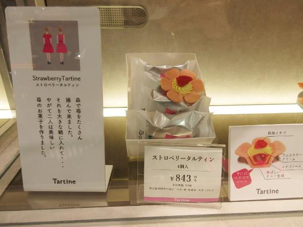 Tartine(タルティン)東武百貨店 池袋店_c0152767_22224482.jpg