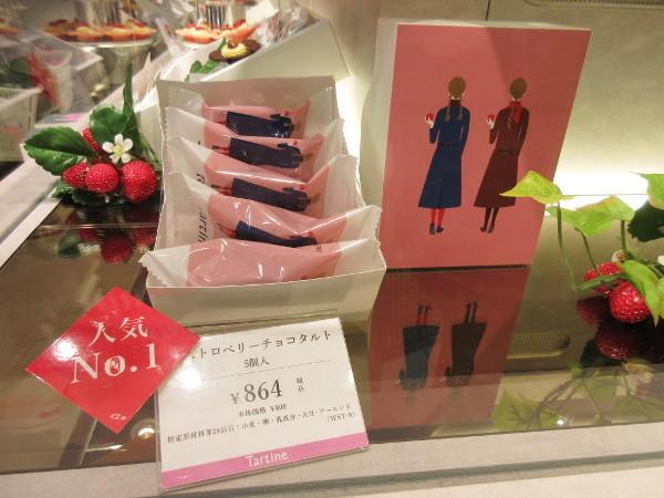 Tartine(タルティン)東武百貨店 池袋店_c0152767_22343784.jpg