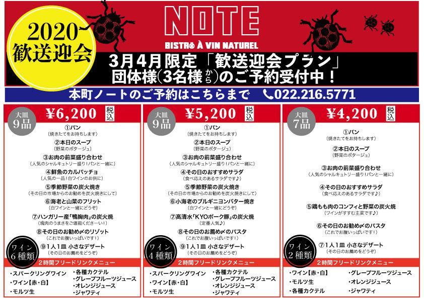 2月25日更新「3月4月限定 歓送迎会プラン」_b0197969_18513934.jpg
