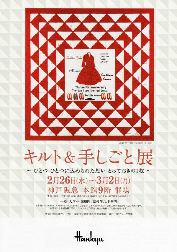 イベント情報 神戸_c0121969_21254528.jpg
