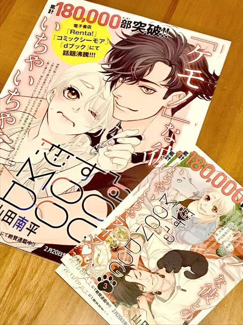 『恋する MOON DOG』3巻のいろいろ_a0342172_21330394.jpg