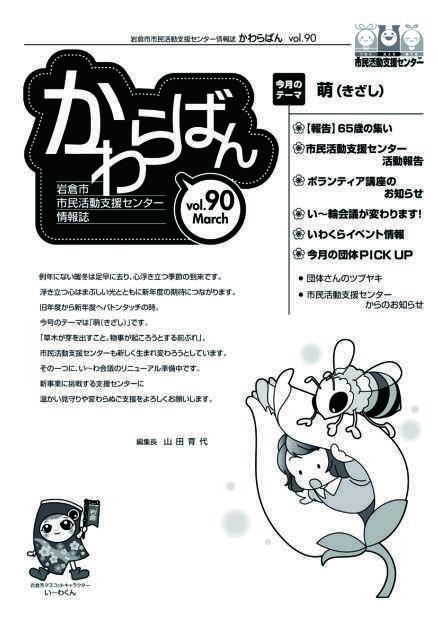 【R2. 3月号】岩倉市市民活動支援センター情報誌かわらばん90号_d0262773_13145577.jpg
