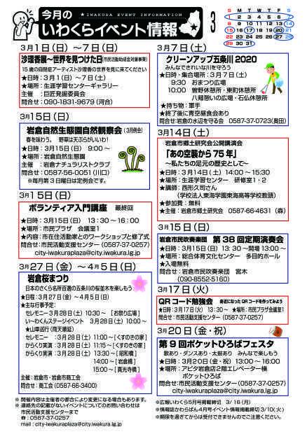 【R2. 3月号】岩倉市市民活動支援センター情報誌かわらばん90号_d0262773_13151602.jpg