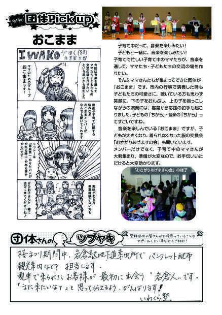 【R2. 3月号】岩倉市市民活動支援センター情報誌かわらばん90号_d0262773_13153563.jpg
