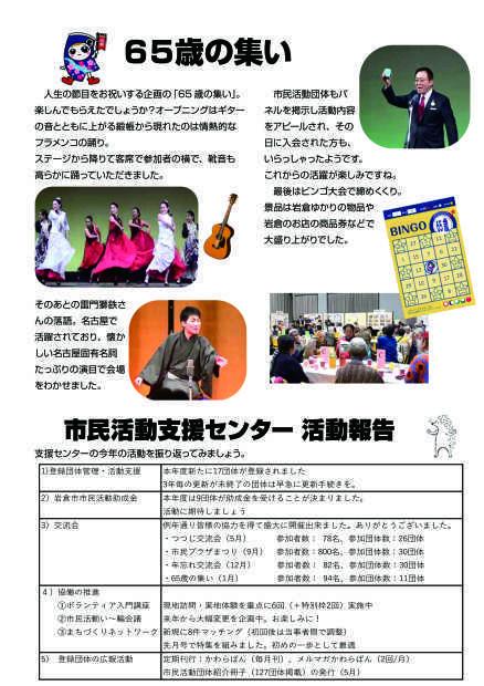 【R2. 3月号】岩倉市市民活動支援センター情報誌かわらばん90号_d0262773_13155501.jpg