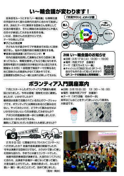 【R2. 3月号】岩倉市市民活動支援センター情報誌かわらばん90号_d0262773_13161225.jpg