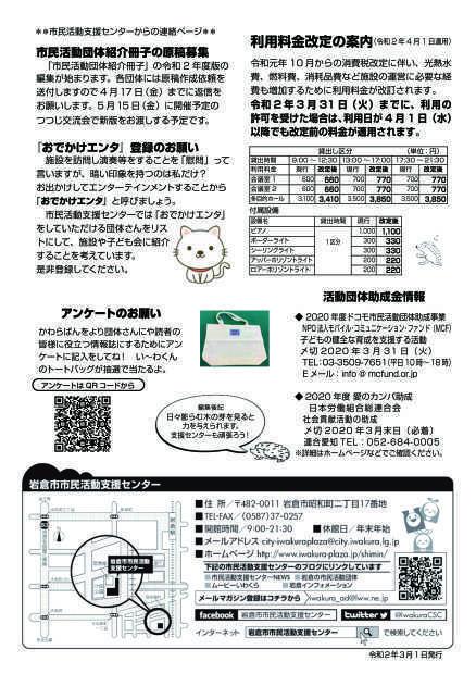 【R2. 3月号】岩倉市市民活動支援センター情報誌かわらばん90号_d0262773_13162851.jpg