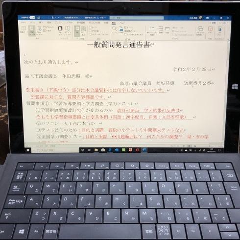 パソコンで作る議会通告書_c0052876_01493005.jpg