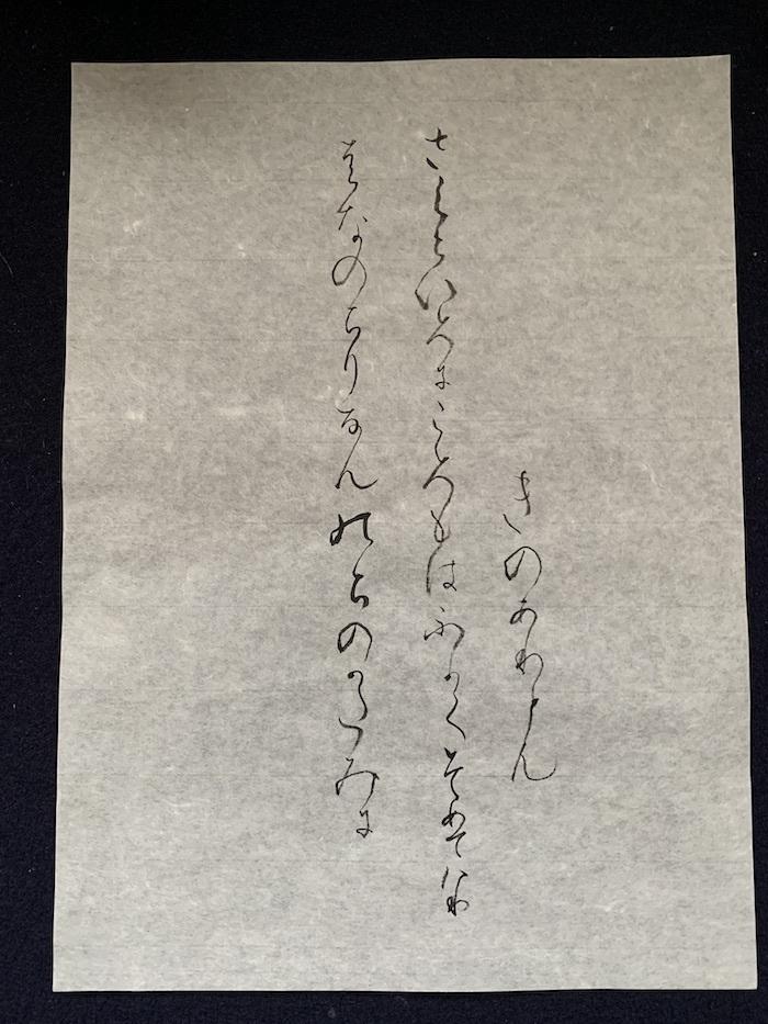 高野切第一種 p.26 /  p.27_d0335577_07455188.jpeg