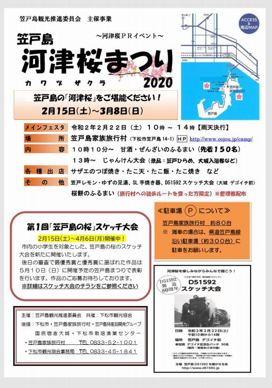 下松笠戸島の河津桜_d0061579_1115347.jpg
