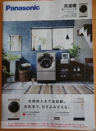 ひと月待ちの洗濯機_a0264383_10484418.jpg