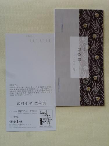 武村小平 型染展 ご案内_d0159384_23323900.jpg
