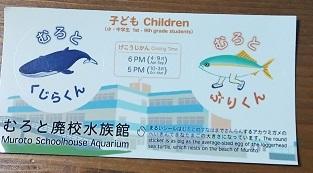 むろと廃校水族館へ行った_d0043390_20214680.jpg