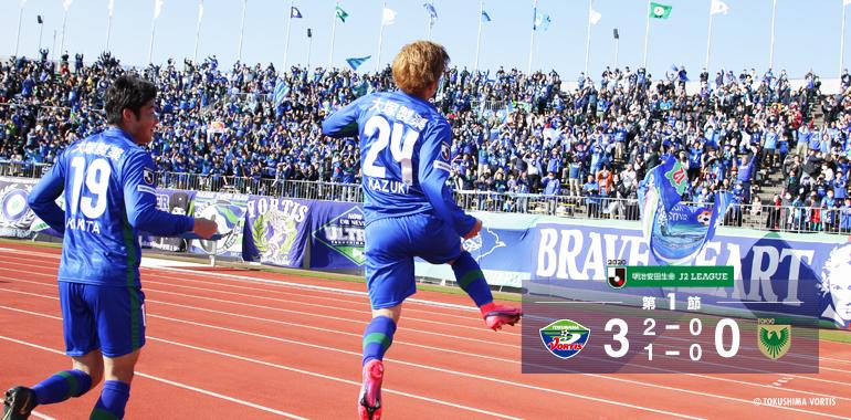 開幕戦勝利!徳島ヴォルティス_d0043390_22195374.jpg