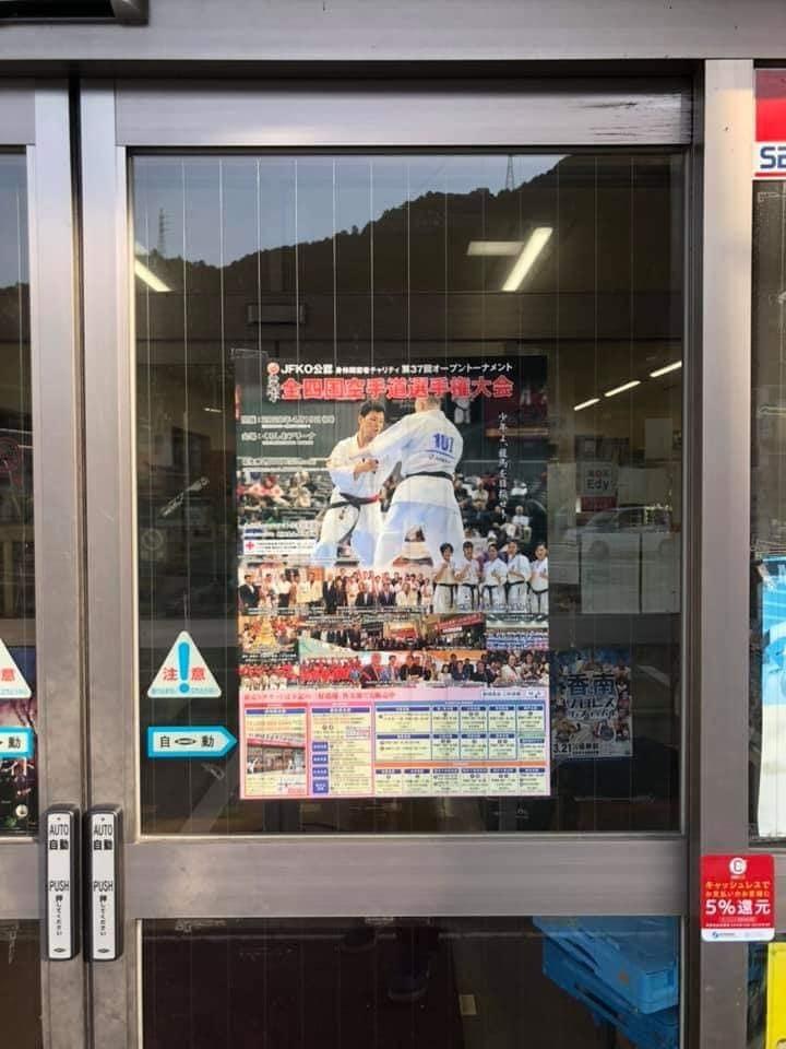 高知愛媛三好道場で一番の人気を誇る、船井師範代の投稿発見。_c0186691_09555978.jpg