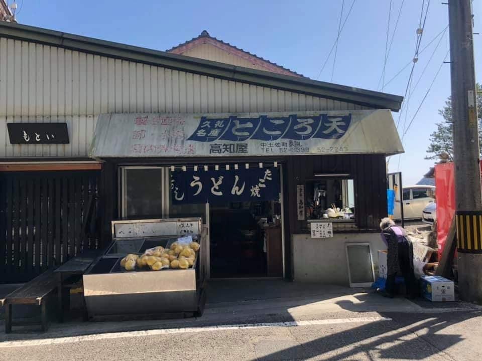 高知愛媛三好道場で一番の人気を誇る、船井師範代の投稿発見。_c0186691_09560583.jpg