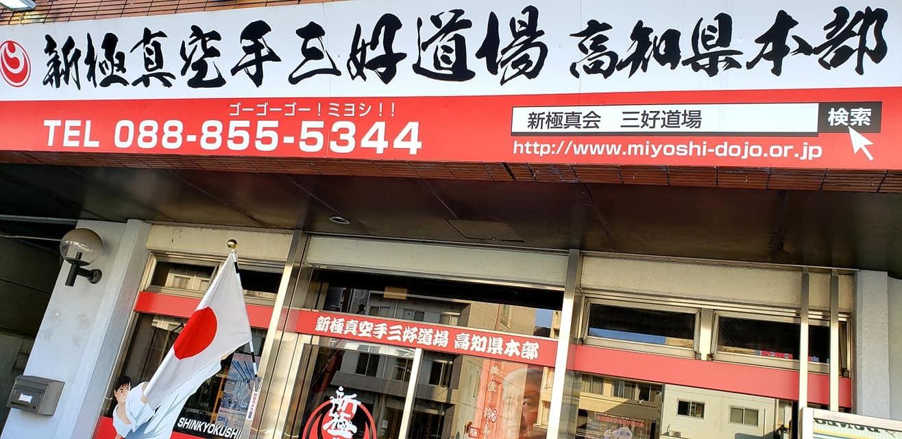 高知愛媛三好道場で一番の人気を誇る、船井師範代の投稿発見。_c0186691_09564737.jpg