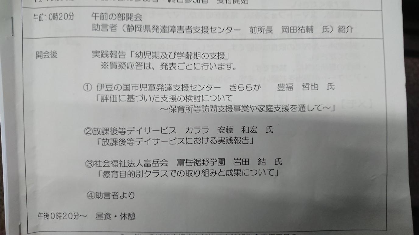2/25 発達障害児支援実践報告会_e0185893_07284321.jpg