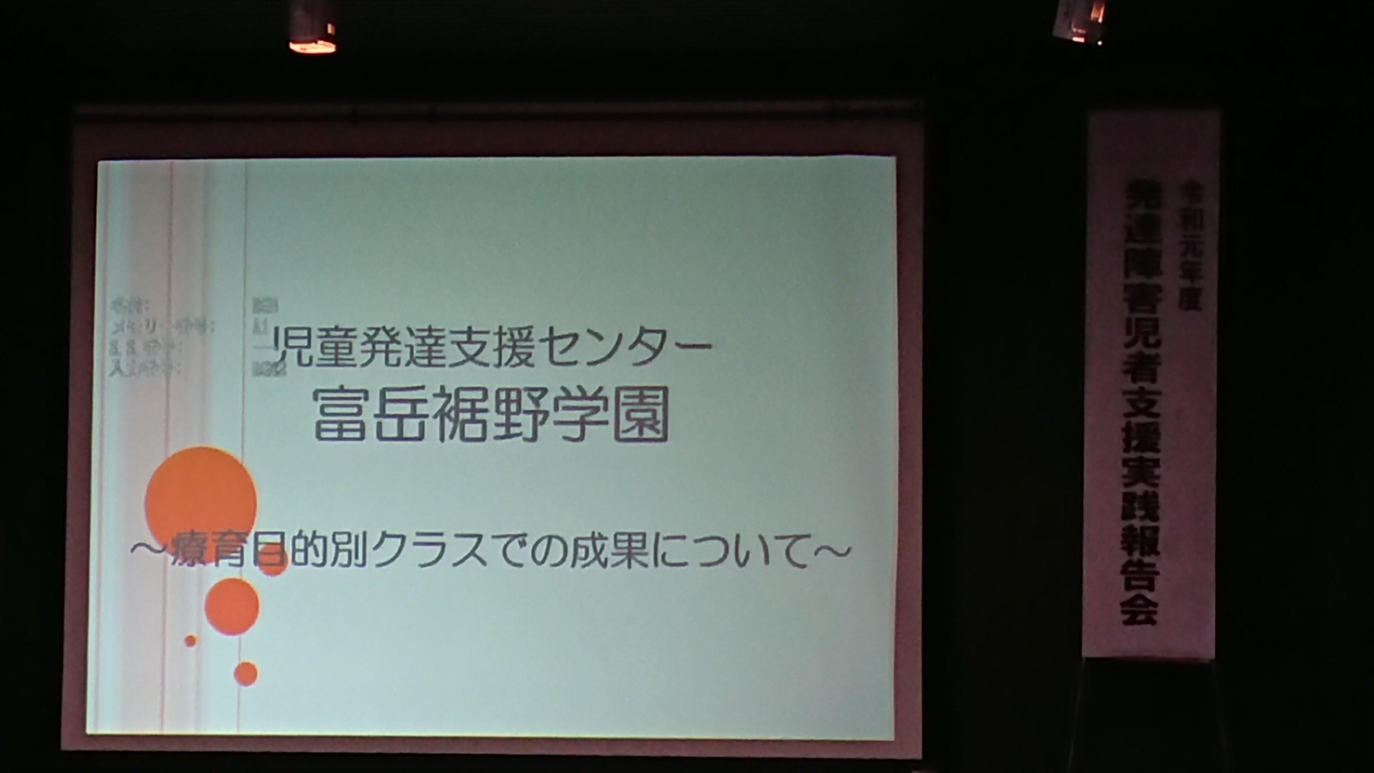 2/25 発達障害児支援実践報告会_e0185893_07305119.jpg