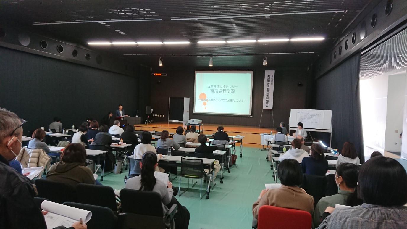 2/25 発達障害児支援実践報告会_e0185893_07394632.jpg
