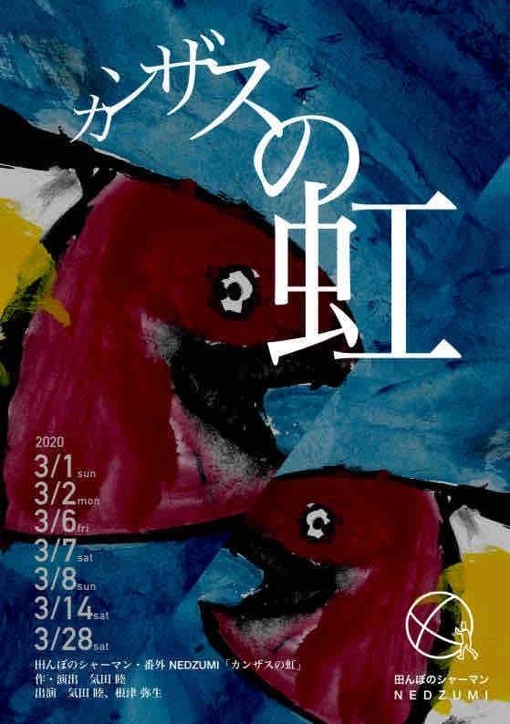 田んぼのシャーマン 番外公演『カンザスの虹』_c0099300_14293476.jpg