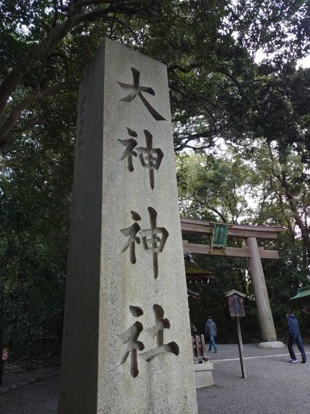 大神神社(おおみわじんじゃ)奈良県桜井市_a0122205_17423530.jpg