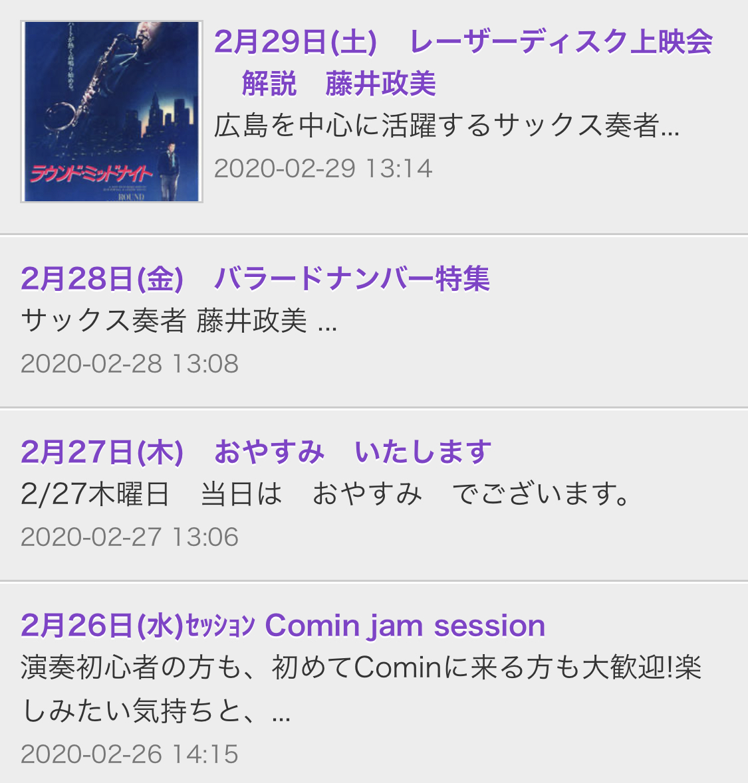 広島 Jazzlive Cominジャズライブカミン  本日2月26日水曜日はカミン ジャムセッションです。_b0115606_11411922.jpeg