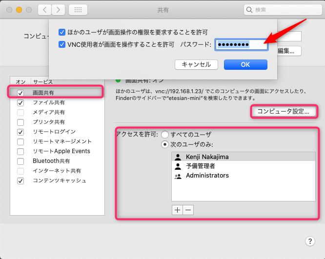Windows から Mac へ MobaXterm で VNC デスクトップ共有接続_a0056607_11052356.png