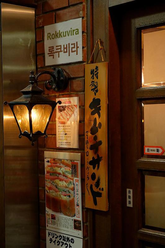 雨の鶴橋寸景 其の一_f0032011_20173093.jpg